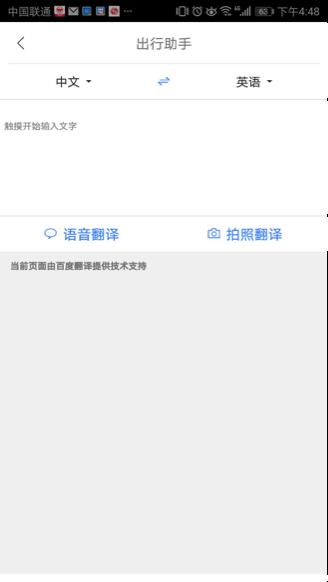 uri-api%2Fimages%2Ftranslation_page.png