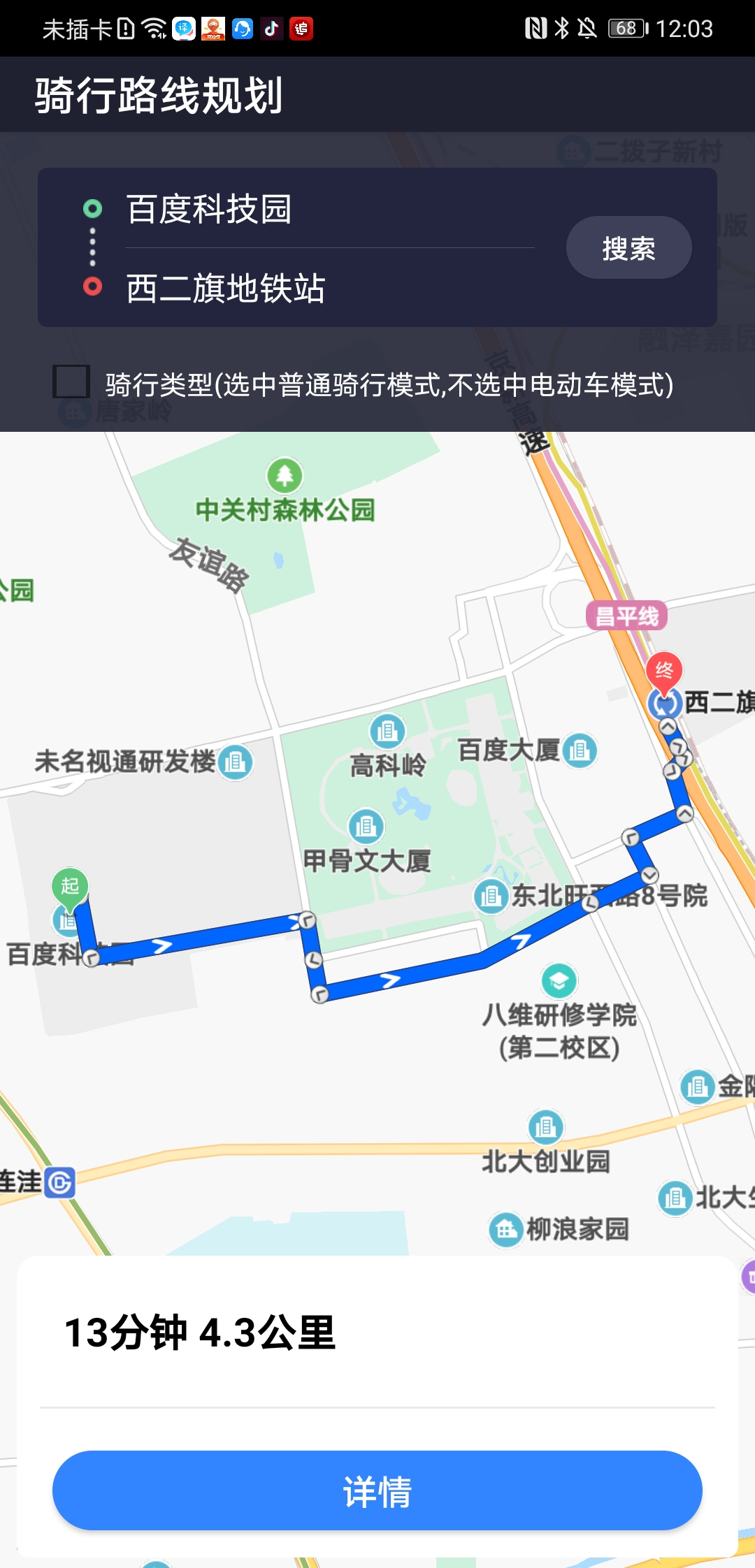 Screenshot_20200610_120335_com.baidu.mapsdkexample.jpg